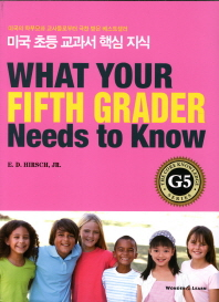 미국 초등 교과서 핵심 지식 G5