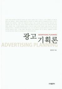 광고기획론