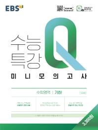 EBS 수능특강 Q 고등 수학영역 기하 미니모의고사(2021)