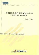 국제비교를 통한 적정 SOC 스톡 및 투자지표 개발 연구