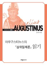 아우구스티누스의 삼위일체론 읽기