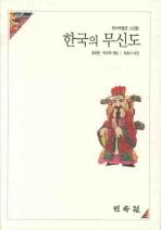 한국의 무신도
