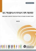 송도 혁신클러스터 투자유치 정책 개선방안