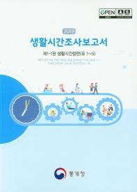 생활시간조사보고서. 1-1: 생활시간량편(표1~5)(2019)