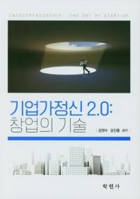 기업가정신 2.0: 창업의 기술