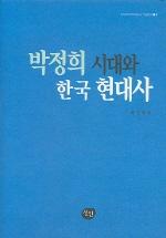 박정희 시대와 한국 현대사