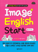 IMAGE ENGLISH START. 3: 문화체험 편
