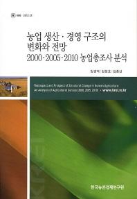 농업 생산 경영 구조의 변화와 전망 2000 2005 2010 농업총조사 분석