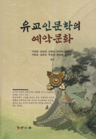 유교인문학의 예악문화