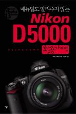 매뉴얼도 알려주지 않는 NIKON D5000 활용 가이드