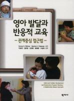 영아 발달과 반응적 교육