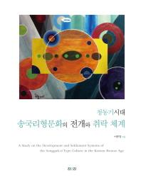 청동기시대 송국리형문화의 전개와 취락 체계