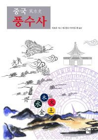 중국 풍수사