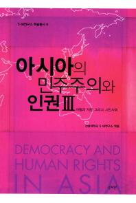 아시아의 민주주의와 인권. 3