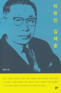 자유인 김재준