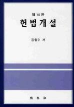 헌법개설(제10판)