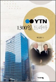 YTN 1300일 드라마