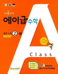 에이급 중학 수학 중2(상)(2020)