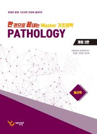 한 권으로 끝내는 Master 기초의학 병리학(2018)