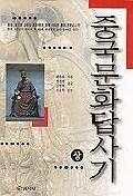 중국문화답사기