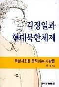 김정일과 현대북한체제