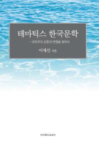 테마틱스 한국문학