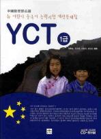 뉴 어린이 중국어능력시험 YCT 1급