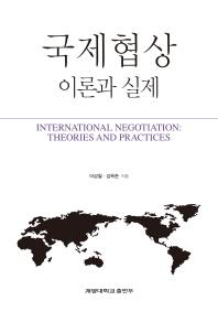 국제협상 이론과 실제