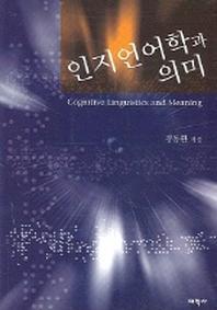 인지언어학과 의미