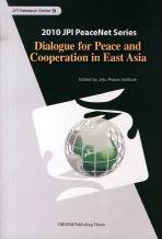 DIALOGUE FOR PEACE AND COOPERATION IN EAST ASIA(영문판)