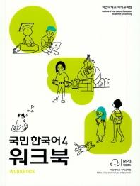 국민한국어. 4(워크북)
