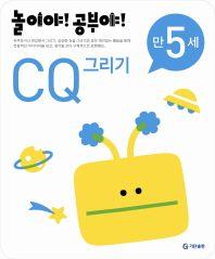 CQ 그리기(만5세)(2012)