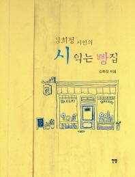 김희정 시인의 시 익는 빵집