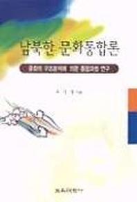 남북한 문화통합론