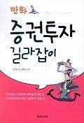증권투자 길라잡이(만화)