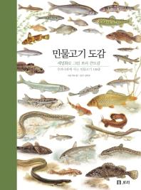 민물고기 도감