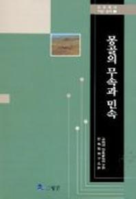몽골의 무속과 민속(민연총서어문.민속 2)