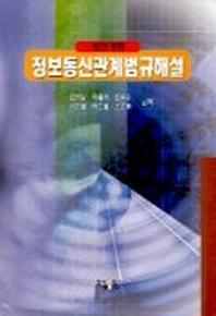 정보통신관계법규해설(최신)