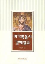 마가복음서 강해설교