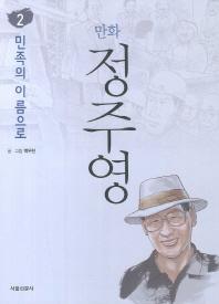 만화 정주영. 2: 민족의 이름으로