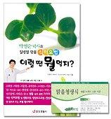 박영순박사의 질병별 맞춤 식이요법 이럴땐 뭘 먹지?
