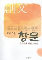 창문(2006)