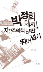 박정희 체제 자유주의적 비판 뛰어넘기