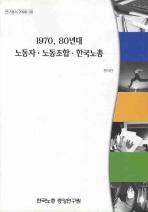 1970 80년대 노동자 노동조합 한국노총