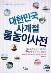 대한민국 사계절 물놀이사전