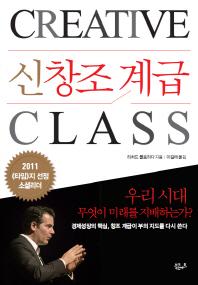 신창조 계급(Creative Class)