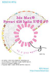 동영상으로 배우는 3ds Max와 Ferrari 458 Italia 모델링. 2(DVD)