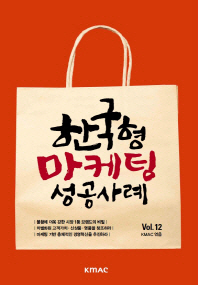 한국형 마케팅 성공사례 Vol.12