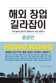해외 창업 길라잡이: 홍콩편
