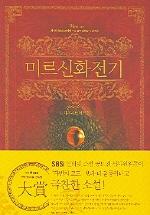 미르신화전기 1(드래곤하트의 부활)